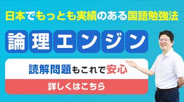 日本でもっとも実績のある国語勉強法論理エンジン