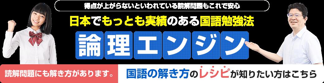 得点が上がらないといわれている読解問題もこれで安心日本でもっとも実績のある国語勉強法論理エンジン読解問題にも解き方があります。国語の解き方のレシピが知りたい方はこちら